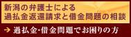 新潟の弁護士による過払金返還請求と借金問題の相談