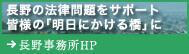 長野事務所サイト