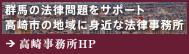 高崎事務所サイト