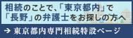 相続のことで、「東京都内」で「長野」の弁護士をお探しの方へ