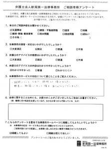 疑問についてくわしく…(交通事故)