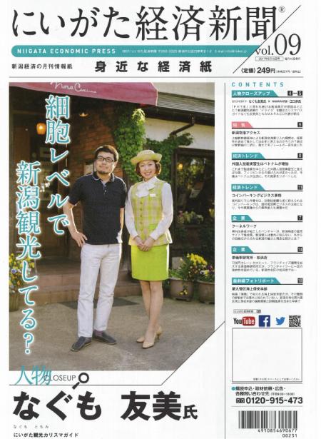 にいがた経済新聞表紙