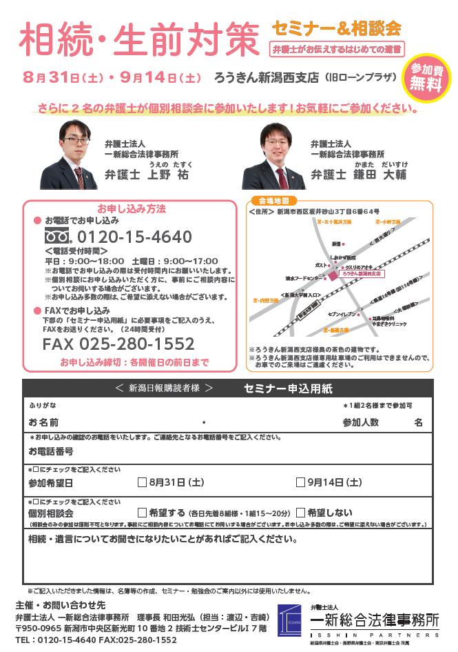 相続・生前対策セミナー&相談会2