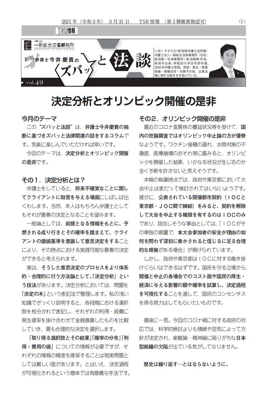 新潟 県 倒産 情報